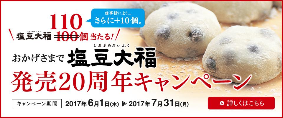 塩豆大福キャンペーン