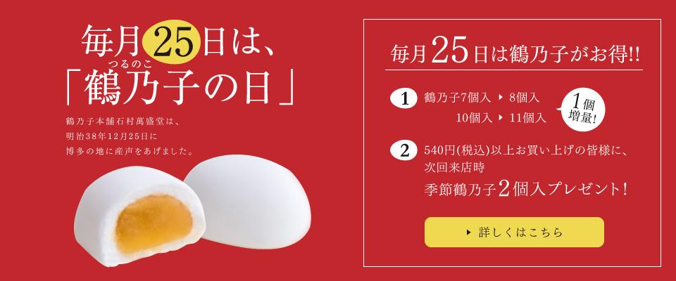 毎月25日は鶴乃子の日