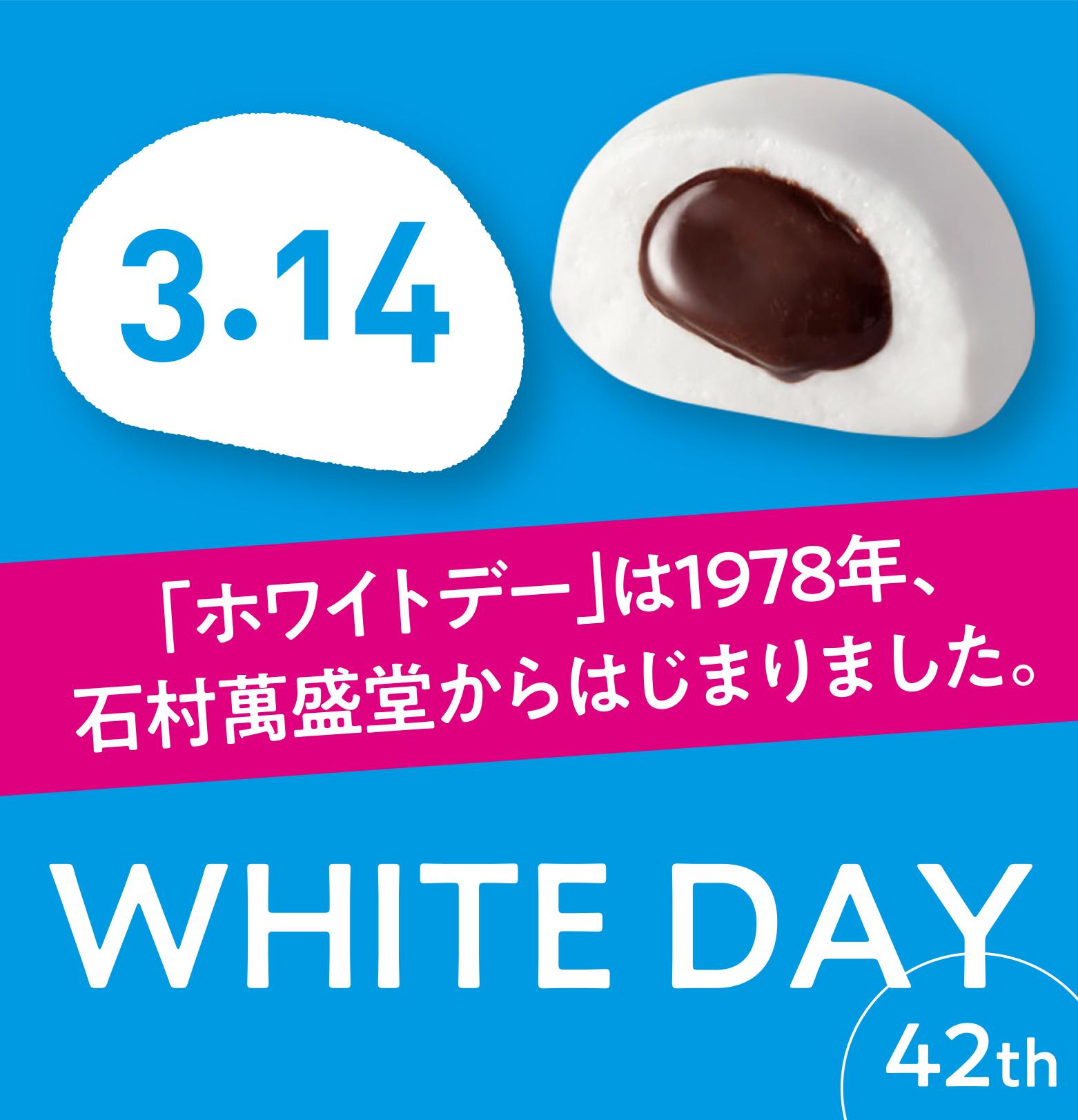 3.14「ホワイトデー」は1978年、石村萬盛堂からはじまりました。WHITE DAY 42th