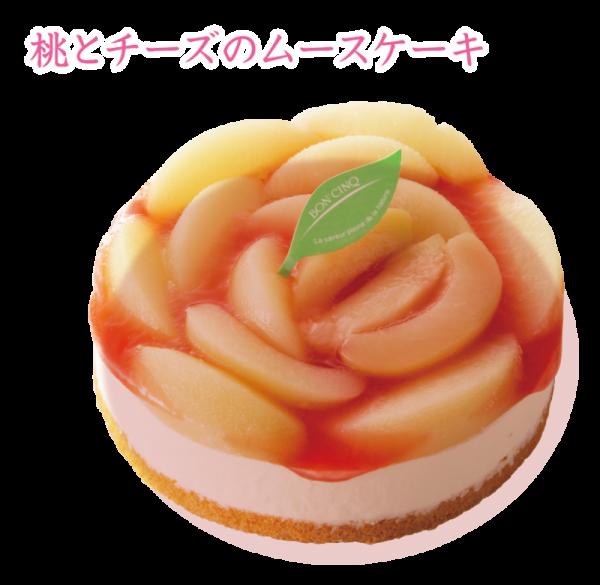 桃とチーズのムースケーキ
