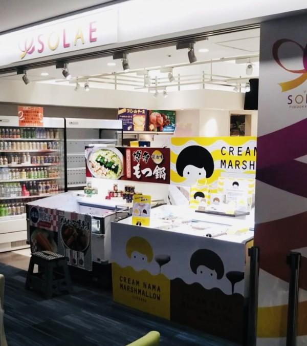 福岡空港_生マシュマロ