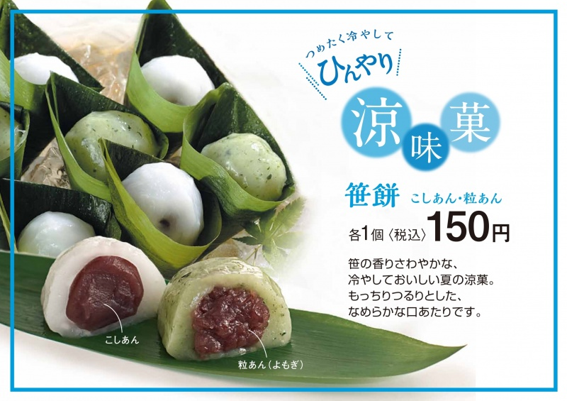 夏フェア_笹餅