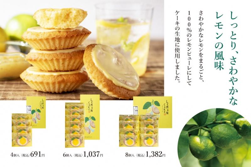 石村萬盛堂のレモンケーキ1