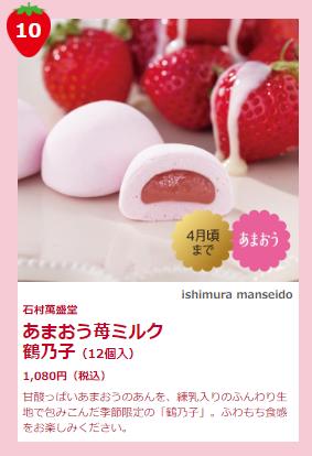 あまおう苺みるく鶴乃子_マイング