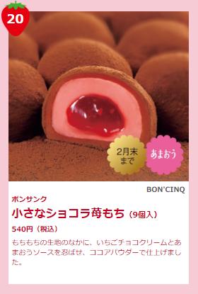 小さなショコラ苺もち_マイング