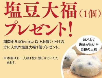 塩豆大福_いちご祭