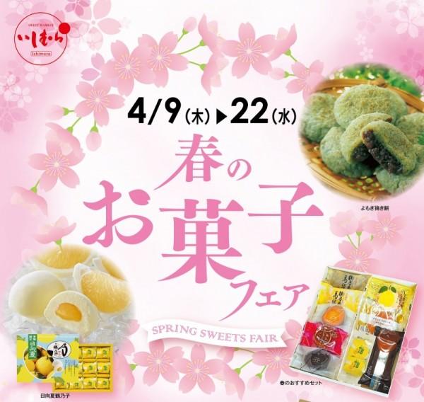 石村萬盛堂_2020春のお菓子フェア