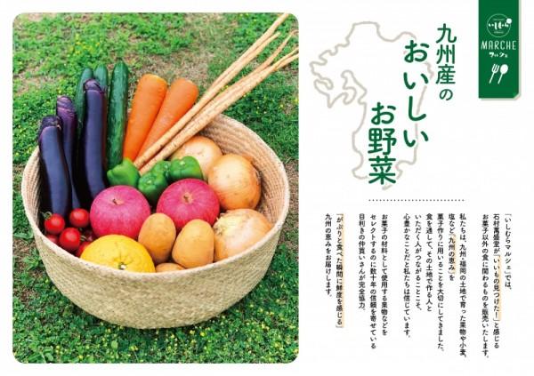 いしむらマルシェ_コンセプト_九州のお野菜
