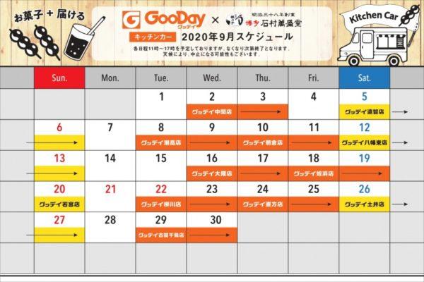 石村萬盛堂_キッチンカーカレンダー_グッデイ09月