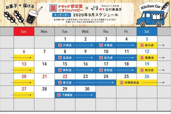 石村萬盛堂_キッチンカーカレンダー_新星堂09月