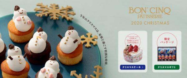 石村萬盛堂_クリスマスカタログ2020