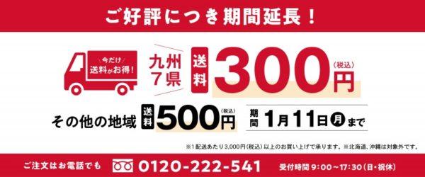 延長!2020冬送料キャンペーン_お菓子のいしむら
