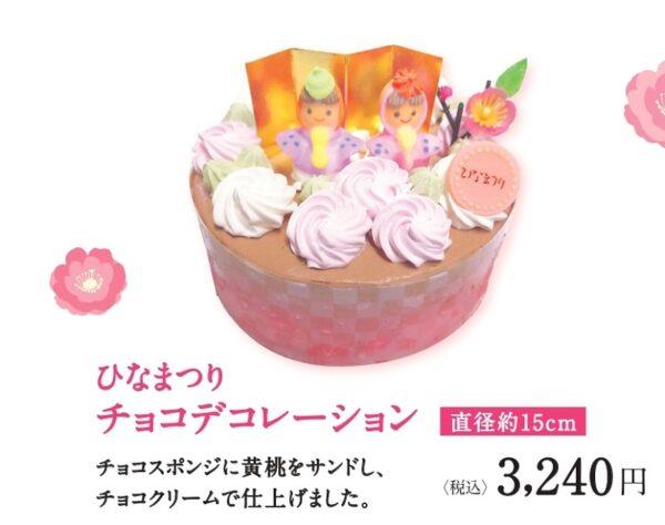 石村萬盛堂_ひなまつり_チョコケーキ