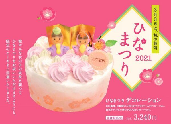 石村萬盛堂_ひなまつりケーキ