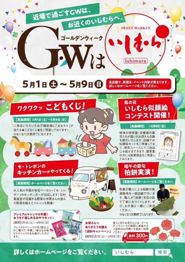 ゴールデンウィーク_福岡イベント