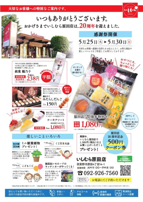 原田店20周年感謝祭
