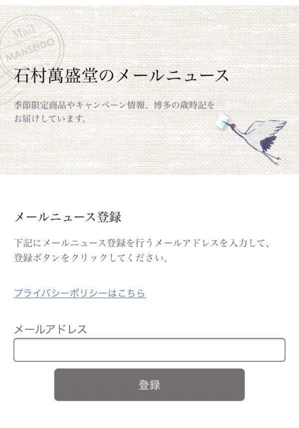 石村萬盛堂 メールニュース登録1